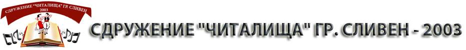 """СДРУЖЕНИЕ """"ЧИТАЛИЩА"""" ГР. СЛИВЕН - 2003"""